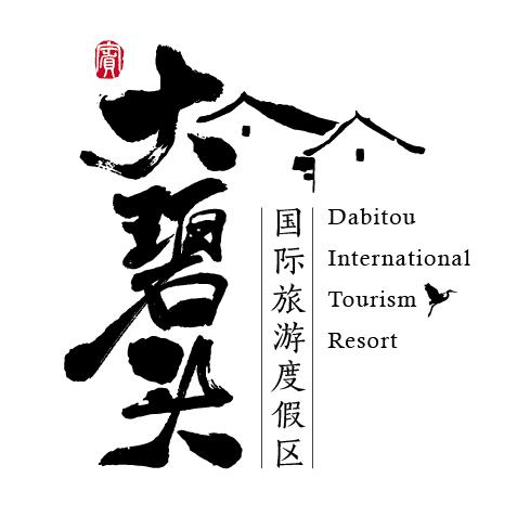 桂林全州县大碧头旅游开发有限公司