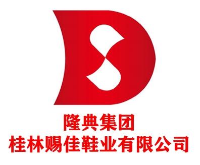 桂林赐佳鞋业有限公司