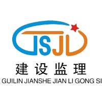 桂林市建设监理公司